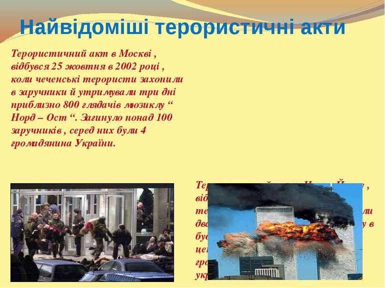 Найвідоміші терористичні акти Терористичний акт в Москві , відбувся 25 жовтня...