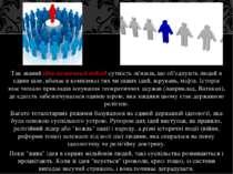 Так званий ідеалістичний підхід сутність зв'язків, що об'єднують людей в єдин...