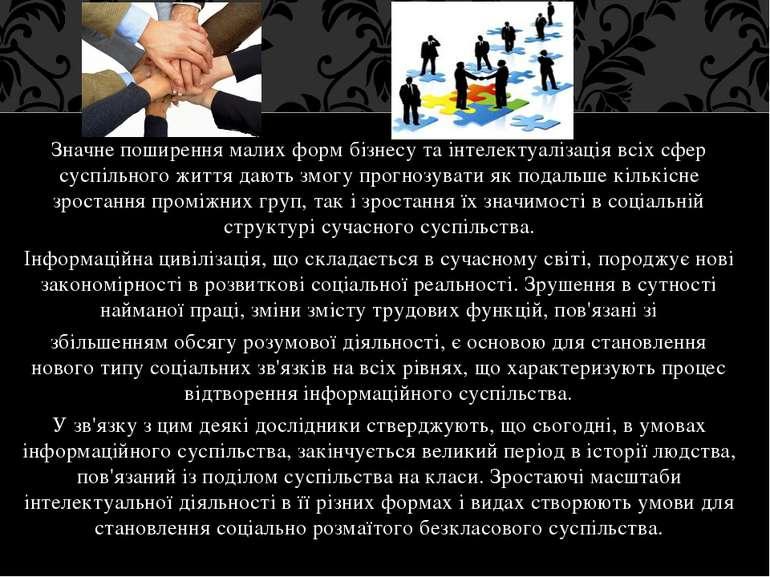 Значне поширення малих форм бізнесу та інтелектуалізація всіх сфер суспільног...