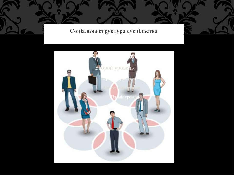 Соціальна структура суспільства