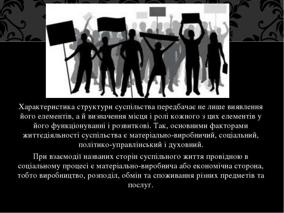 Характеристика структури суспільства передбачає не лише виявлення його елемен...