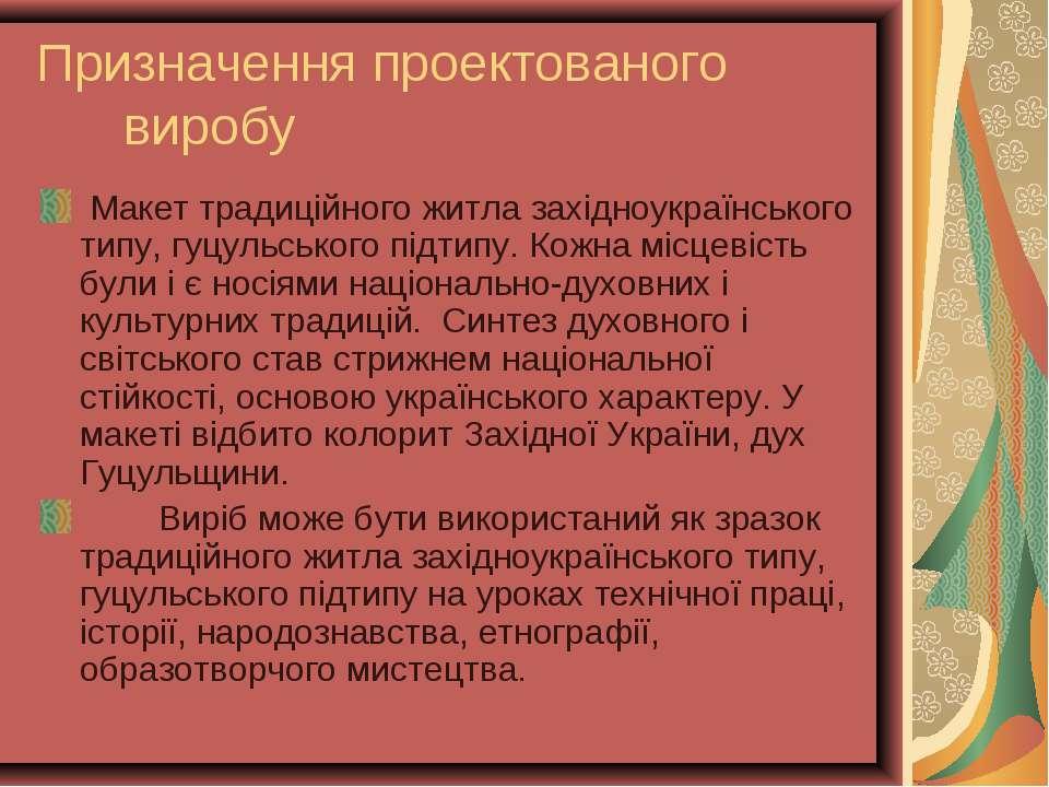 Призначення проектованого виробу Макет традиційного житла західноукраїнського...