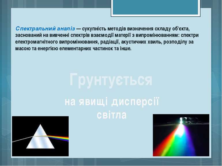 Спектральний аналіз — сукупність методів визначення складу об'єкта, засновани...