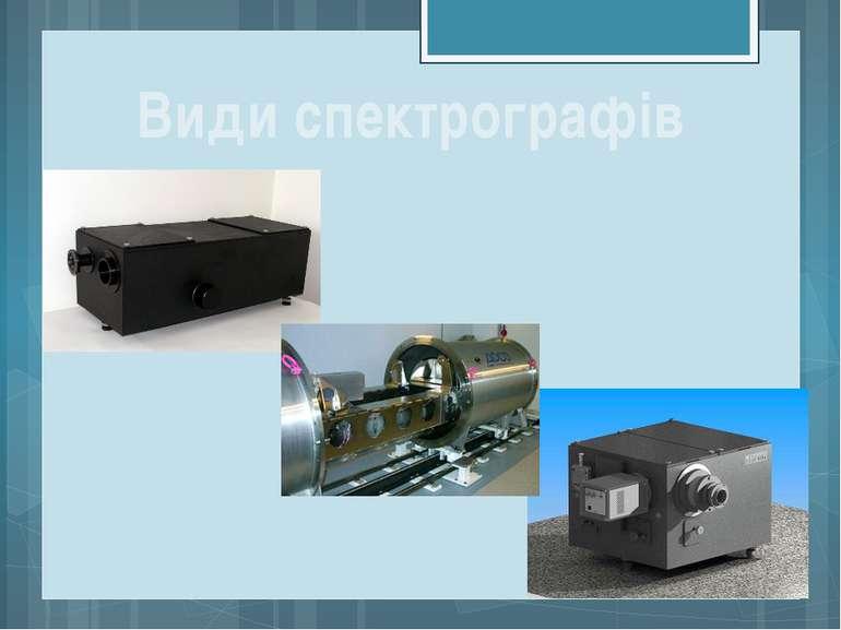 Види спектрографів