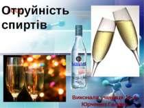 Отруйністьспиртів Виконала учениця 11-А Юрченко Галина LOGO