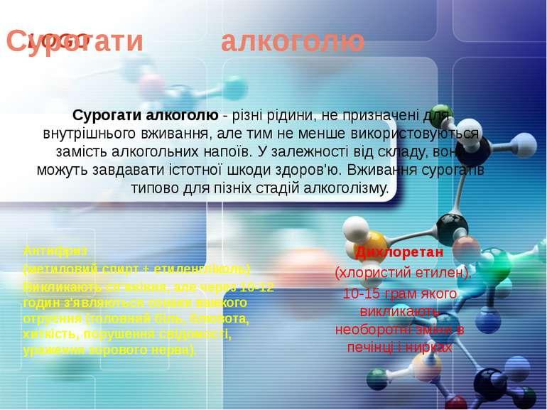 Сурогати алкоголю Антифриз (метиловий спирт + етиленгліколь) Викликають сп'ян...