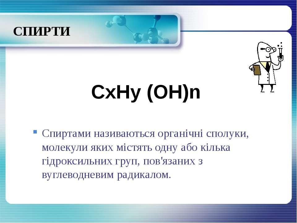 СПИРТИ CxHy (OH)n Спиртами називаються органічні сполуки, молекули яких містя...