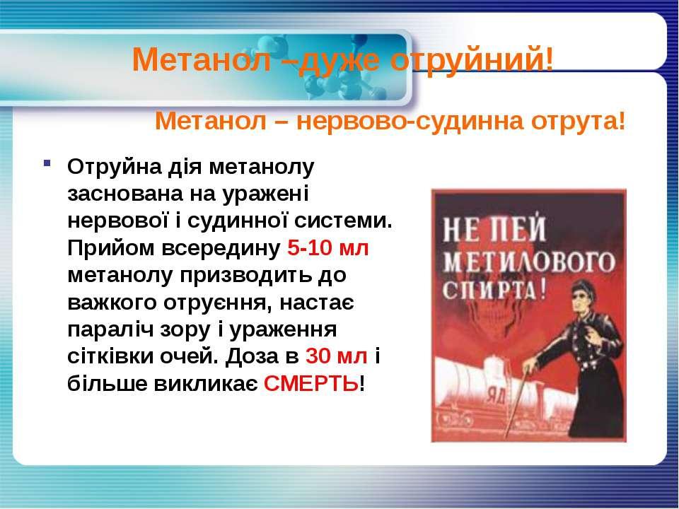 Метанол –дуже отруйний! Отруйна дія метанолу заснована на уражені нервової і ...