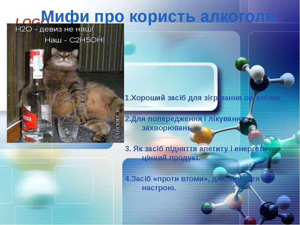 Мифи про користь алкоголя 1.Хороший засіб для зігрівання організму. 2.Для поп...