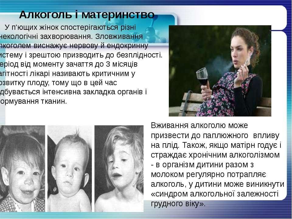 Алкоголь і материнство У п'ющих жінок спостерігаються різні гінекологічні зах...