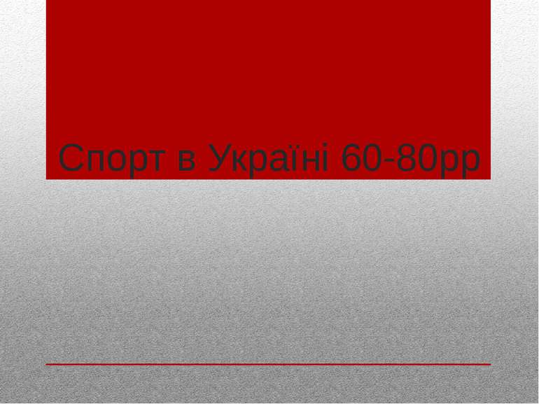 Спорт в Україні 60-80рр