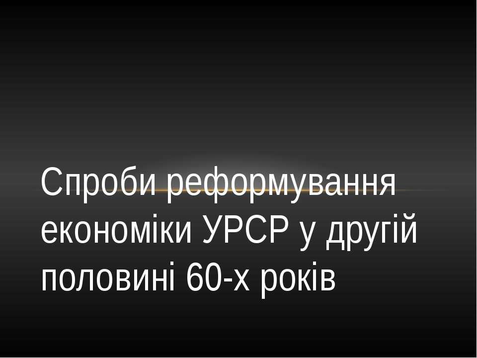 Спроби реформування економіки УРСР у другій половині 60-х років