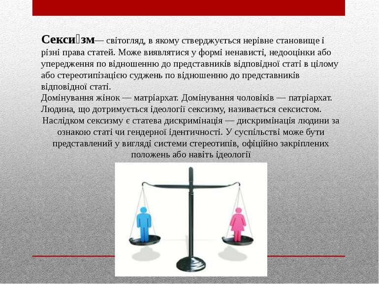 Секси зм— світогляд, в якому стверджується нерівне становище і різні права ст...
