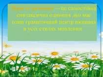Просте речення —це самостійна синтаксична одиниця ,що має один граматичний це...
