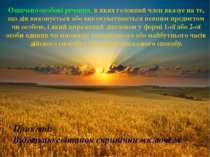 Означено-особові речення, в яких головний член вказує на те, що дія виконуєть...