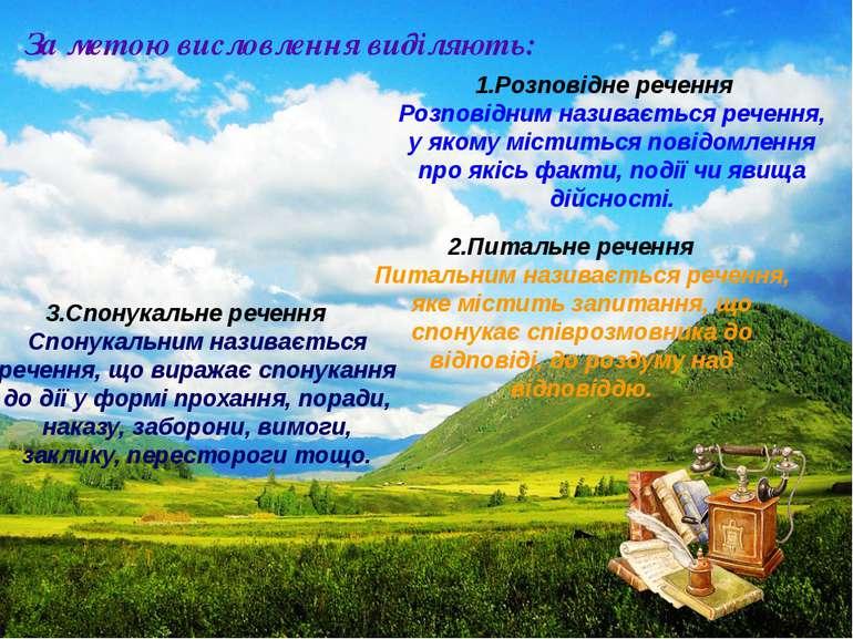 За метою висловлення виділяють: 1.Розповідне речення Розповідним називається ...