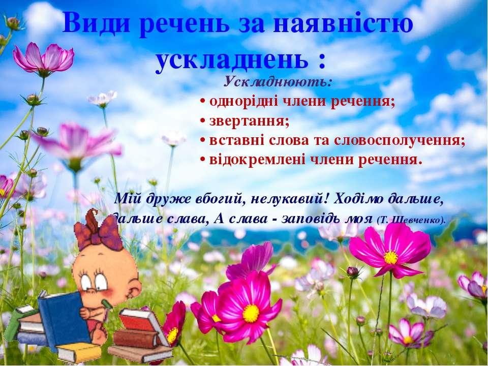 Види речень за наявністю ускладнень : Ускладнюють: • однорідні члени речення;...