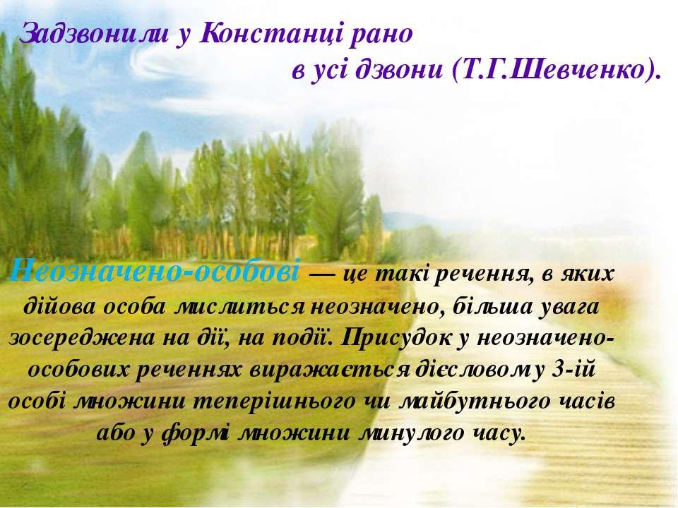 Неозначено-особові— це такі речення, в яких дійова особа мислиться неозначен...