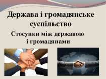 Держава і громадянське суспільство Стосунки між державою і громадянами