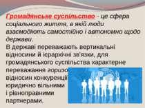Громадянське суспільство- це сфера соціального життя, в якій люди взаємодіют...