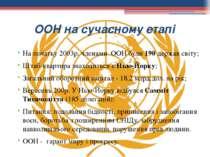 На початку 2003р. членами ООН були 190 держав світу; Штаб-квартира знаходитьс...