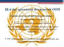 Цілями нової організації були проголошені: Підтримка миру та безпеки; Розвито...