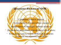 Принципи діяльності ООН: Суверенна рівність держав; Невтручання в їхні внутрі...