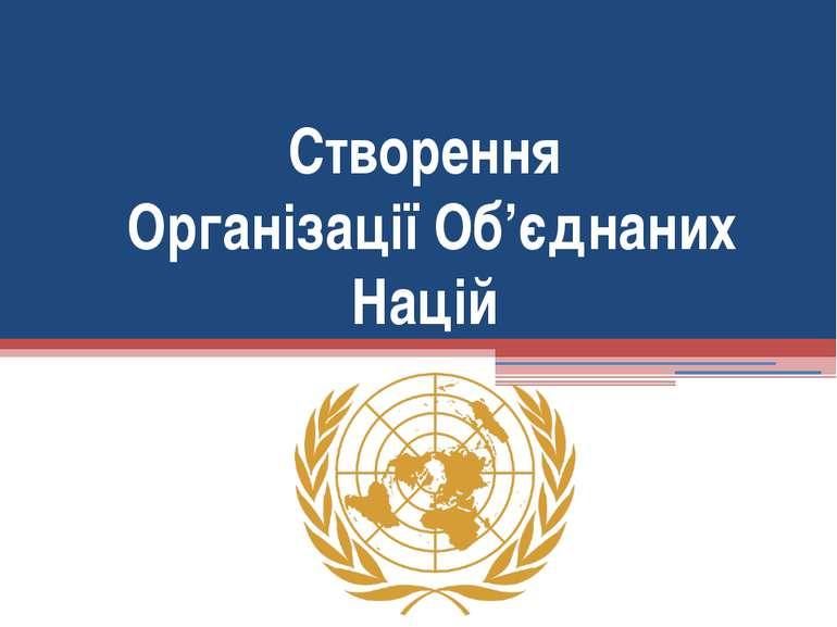 Створення Організації Об'єднаних Націй