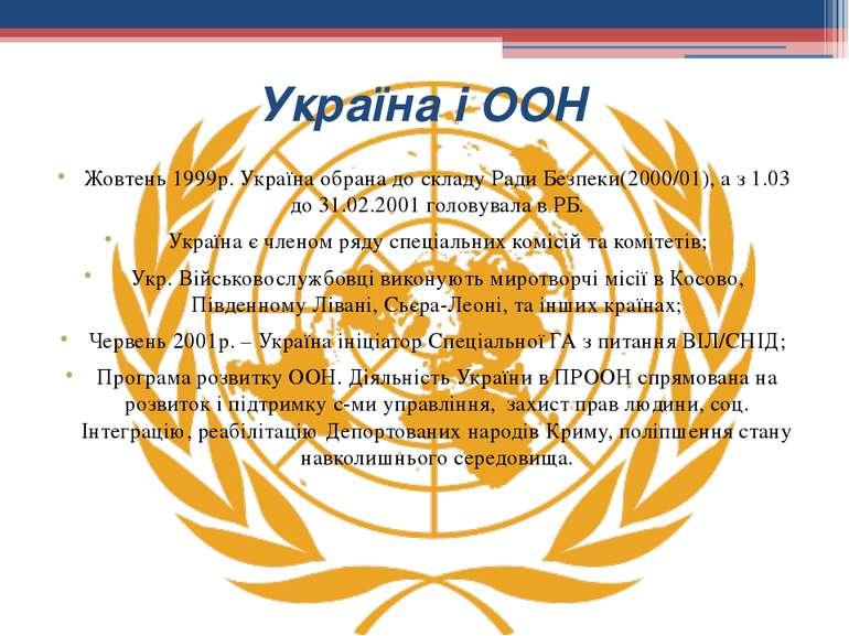 Жовтень 1999р. Україна обрана до складу Ради Безпеки(2000/01), а з 1.03 до 31...