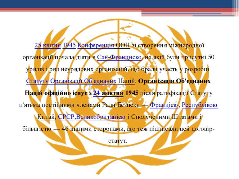 25 квітня1945Конференція ООНзі створення міжнародної організації почала д...