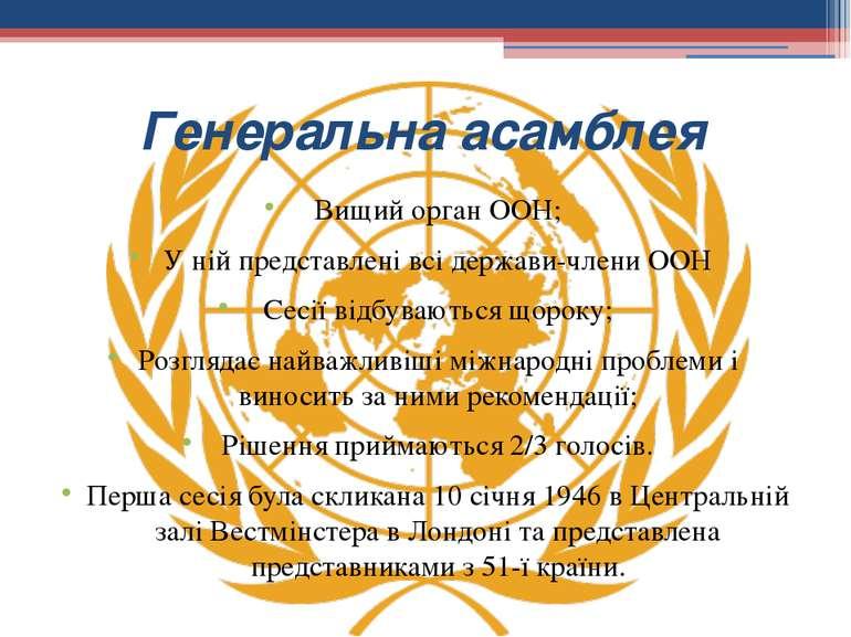 Вищий орган ООН; У ній представлені всі держави-члени ООН Сесії відбуваються ...