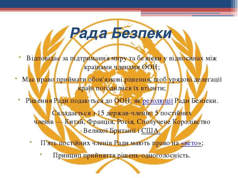 Відповідає за підтримання миру та безпеки у відносинах між країнами членами О...