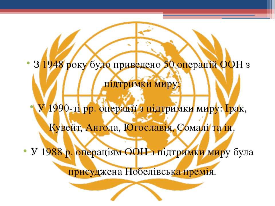 З 1948 року було приведено 50 операцій ООН з підтримки миру; У 1990-ті рр. оп...