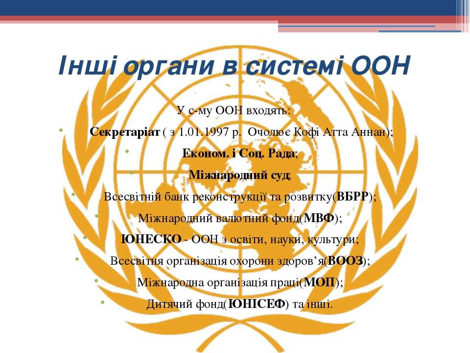 У с-му ООН входять: Секретаріат ( з 1.01.1997 р. Очолює Кофі Атта Аннан); Еко...