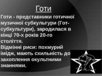 Готи - представники готичної музичної субкультури (Гот-субкультури), зародила...