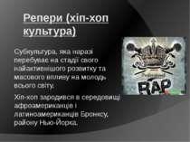 Репери (хіп-хоп культура) Субкультура, яка наразі перебуває на стадії свого н...