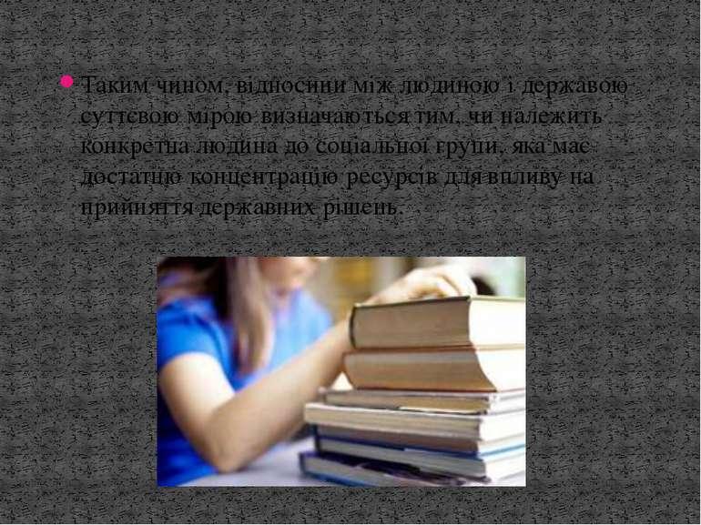 Таким чином, відносини між людиною і державою суттєвою мірою визначаються тим...