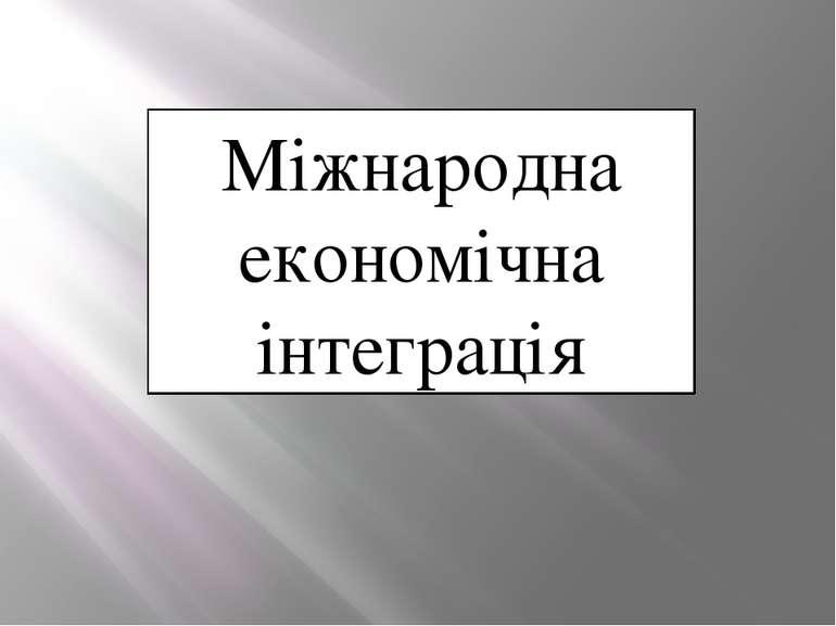 Міжнародна економічна інтеграція