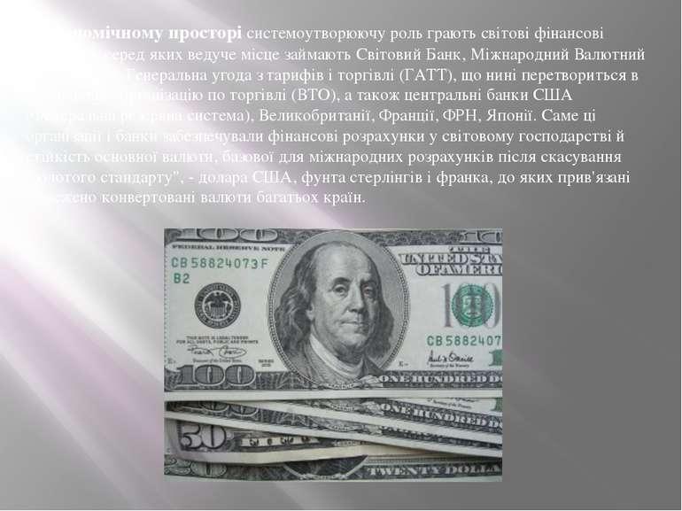 У економічному просторі системоутворюючу роль грають світові фінансові інстит...