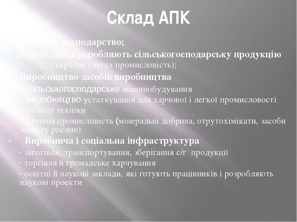 Склад АПК Сільське господарство; Галузі, що переробляють сільськогосподарську...