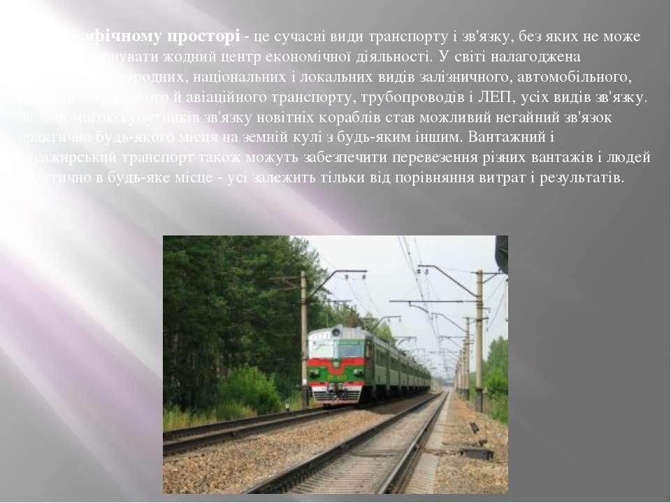 У географічному просторі - це сучасні види транспорту і зв'язку, без яких не ...