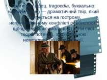 Траге дія (грец. tragoedia, буквально: козлина пісня)— драматичний твір, яки...