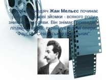 У Франції кінодіяч Жан Мельєс починає робити трюкові зйомки - всякого роду зн...