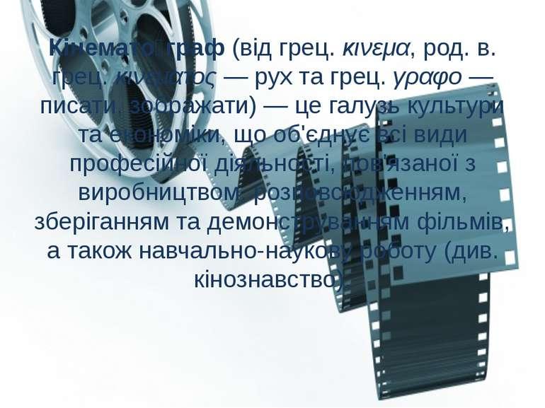 Кінемато граф (від грец. κινεμα, род. в. грец. κινεματος— рух та грец. γραφο...