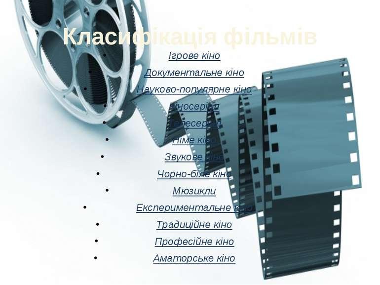 Класифікація фільмів Ігрове кіно Документальне кіно Науково-популярне кіно Кі...