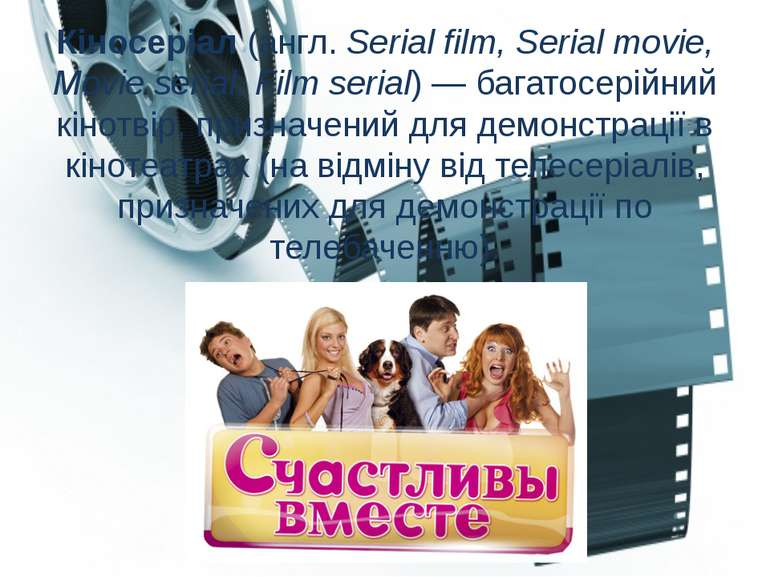 Кіносеріал (англ. Serial film, Serial movie, Movie serial, Film serial) — баг...