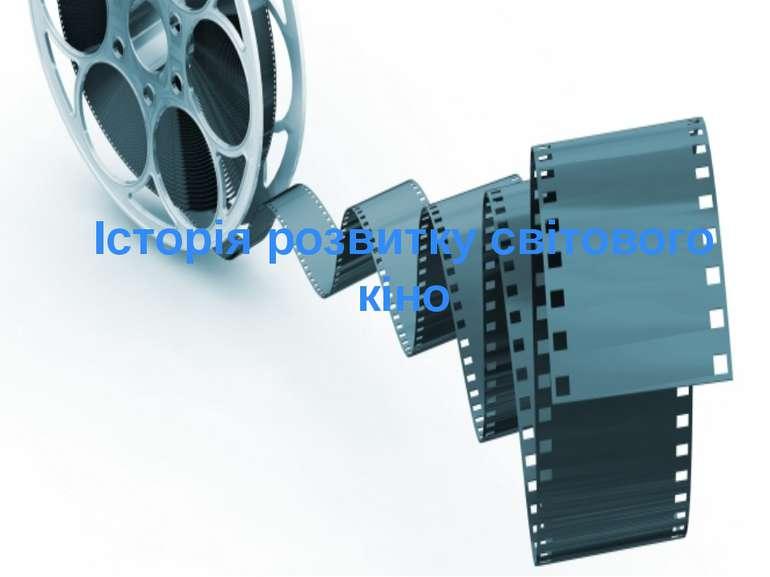 Історія розвитку світового кіно
