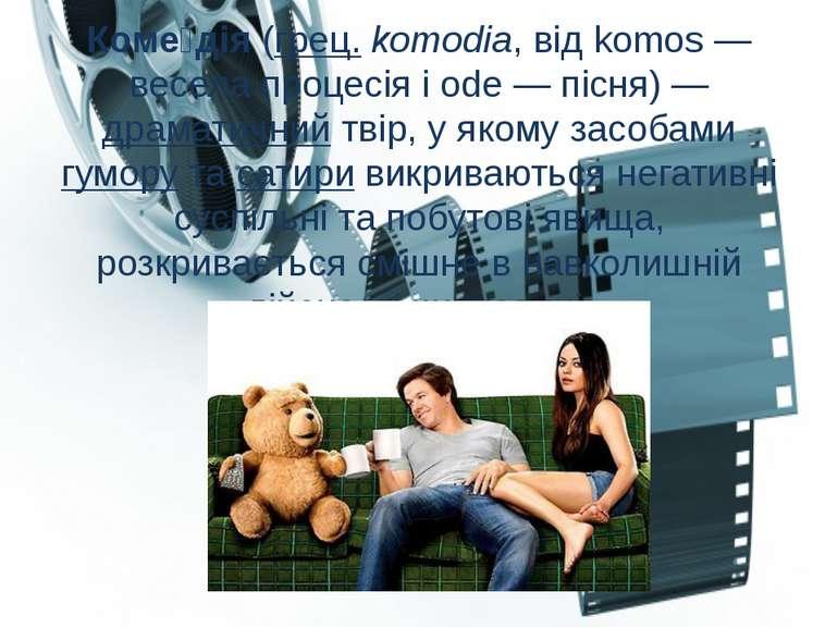Коме дія (грец. komodia, від komos— весела процесія і ode— пісня)— драмати...
