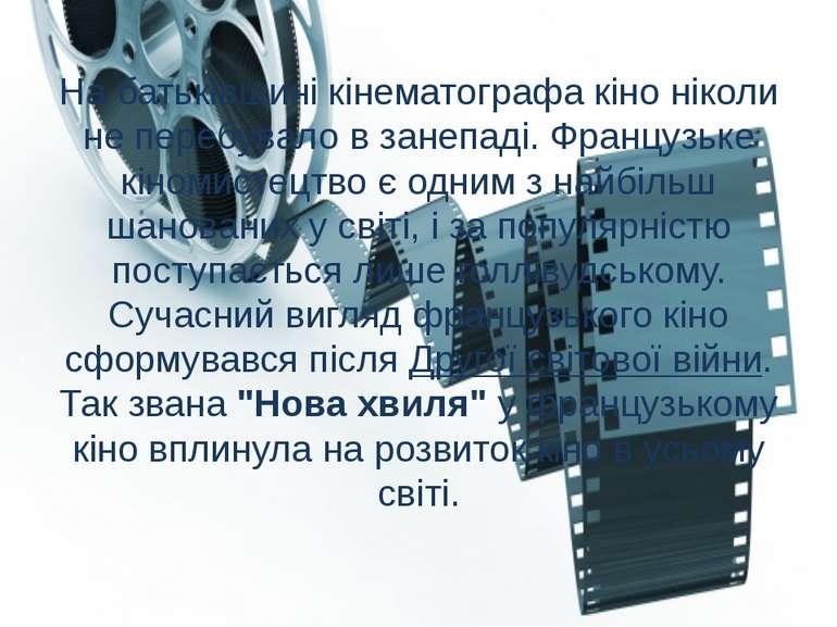 На батьківщині кінематографа кіно ніколи не перебувало в занепаді. Французьке...