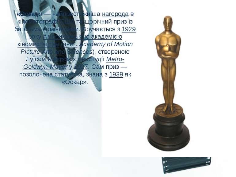 «Оскар» — найпрестижніша нагорода в кінематографі США та щорічний приз із баг...